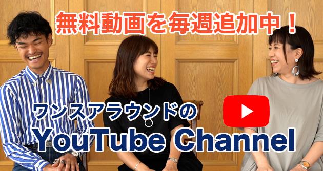 無料動画を毎週追加中!ワンスアラウンドのYoutube Channel!