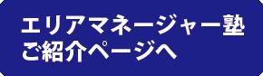 エリアマネージャー塾ご紹介ページへ